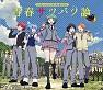 Bài hát Seishun Satsubatsu-ron - 3-nen E-gumi Utatan