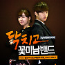 Shut Up Flower Boy Band OST Part.5 - L (INFINITE) ft. Yerim
