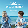 Album Thanks Band - Taeyeon, Kyu Hyun