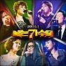 Bài hát 못다핀 꽃 한송이 - Kim Kyung Ho