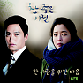 Bài hát Heart Only For One Person - Shin Jae
