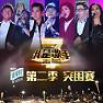 我是歌手第二季 突围赛 / Tôi Là Ca Sĩ Season 2 (Tập 11) - Various Artists