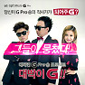 Da Guk Min G Pro Song Project - Lee Hi ft. Kim Bum Soo ft. Park Myung Soo ft. Urban Zakapa