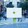 Bài hát 恋文 ~ラブレター~ (Koibumi - Love Letter) - Greeeen