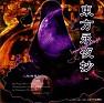 Bài hát Eternal Dream - Yuugen no Kaede - Touhou Game Soundtracks