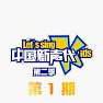 Bài hát 唱歌吧, 孩子们 (Live) / Ca Hát Nào, Các Bạn Nhỏ - Uông Đông Thành , ShilaAmzah , Thượng Văn Tiệp