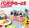 Bài hát Ex.3-1:A A Melody Onshoku to Glissando - Various Artists