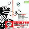 Bài hát Yong Yuan Shi Peng You - Various Artists