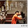 Bài hát 十年 / Mười Năm - Triệu Lệ Dĩnh