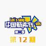 Bài hát 无乐不作 (Live) / Không Vui Không Làm Việc - La Duy