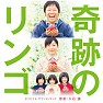 Bài hát Hakubo No Senaka - Joe Hisaishi