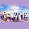 我就是我 电影原声带 / Tôi Chính Là Tôi OST - Various Artists