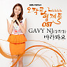Oh Jak Kyo Brother OST Part.2 - Gavy N.J