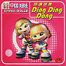 Album Around The World (Ding Ding Dong) - China Dolls