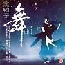 Bài hát 神话(主题曲)永远的画面/ Thần Thoại (Nhạc Phim) + Cảnh Tượng Vĩnh Hằng - Black Duck