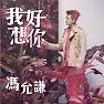 我好想你 / Anh Rất Nhớ Em (EP) - Phùng Duẫn Khiêm