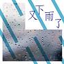 又下雨了 / Lại Mưa Nữa Rồi - Various Artists