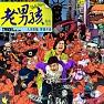 老男孩之猛龙过江 电影原声 / Trai Già: Mãnh Long Quá Giang OST - Khoái Tử Huynh Đệ