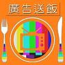 广告送饭 / Quảng Cáo Mời Cơm - Various Artists