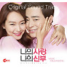 My Love My Bride OST - Various Artists