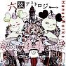 Bài hát Suki Kirai (Giga-P Remix) - HoneyWorks , Kagamine Rin , Kagamine Len
