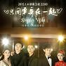 Bài hát 在愛裡等你 / Chờ Anh Nơi Tình Yêu (Chỉ Vì Độc Thân Mà Ở Bên Nhau OST) - Lương Tịnh Như