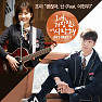 The Liar And His Lover OST Part. 2