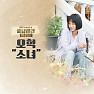 Bài hát A Little Girl - Oh Hyuk