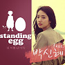 Breakup For You, Not Yet For Me - Standing Egg