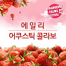 Strawberry X-treme Festival Part 1 - Ailee ft. Acoustic Collabo