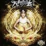 Bài hát 妈妈天那(藏文) / Mẹ trời - Tát Đỉnh Đỉnh
