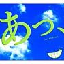 Bài hát 道 (Michi) - Greeeen