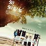 Bài hát 我希望 / Anh Hi Vọng (Năm Tháng Vội Vã OST) - Dương Lặc