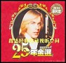 Bài hát Always - Richard Clayderman