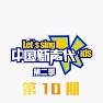 Bài hát 青藏高原 (Live) / Cao Nguyên Thanh Tạng - Cao Tuấn (Let's Sing Kids)