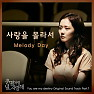 Fated To Love You OST Part 7 - Melody Day