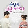 Bài hát Hancham Jinaseo (한참 지나서) - Cho Eun