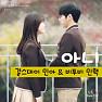 Bài hát No - Minah , Lee Min Hyuk (BTOB)