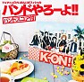 K-ON! - Official Band Yarou yo!! (CD2) - Houkago Teatime