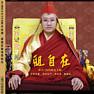 Bài hát Great Compassion Mantra - Tulku Baima Aose Rinpoche
