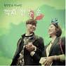 'We Got Married' Wooyoung, Park Se Young Couple Song - Jang Woo Young ft. Park Se Young