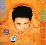 真爱/ Yêu Thật (CD1) - Trương Học Hữu