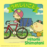 Album Ureshii Koto - Shimatani Hitomi