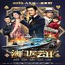 澳門風雲2電影 原聲帶 / Thần Bài 2015: Đổ Thành Phong Vân OST - Various Artists