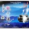 Bài hát 六字大明咒 Lục Tự Đại Minh Chú - Various Artists