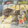 Bài hát Mei And The Traveling Soot - Joe Hisaishi