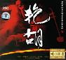 Bài hát 千里之外 / Thiên lý chi ngoại - Huang Jiang Qin