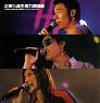 正东五周年接力演唱会 (Disc 2) / Zheng Dong Kỷ Niệm 5 Năm Liveshow - Various Artists