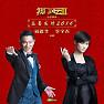 Bài hát 恭喜发财 2016 / Cung Hỷ Phát Tài 2016 (Thần Bài 3 OST) - Lưu Đức Hoa , Lý Vũ Xuân