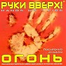 Bài hát DJ - Руки Bверх (Hands Up)